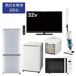 (西日本専用:60Hz)冷蔵庫・全自動洗濯機・電子レンジ・炊飯器・掃除機・テレビ の新生活応援お買い得6点セット(2)(標準設置無料)
