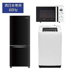 (西日本専用:60Hz)冷蔵庫・全自動洗濯機・電子レンジ の新生活応援お買い得3点セット(1)(標準設置無料)