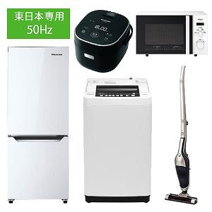 (東日本専用:50Hz)冷蔵庫・全自動洗濯機・電子レンジ・炊飯器・掃除機 の新生活応援お買い得5点セット(1)(標準設置無料)