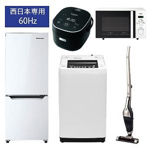 (西日本専用:60Hz)冷蔵庫・全自動洗濯機・電子レンジ・炊飯器・掃除機 の新生活応援お買い得5点セット(1)(標準設置無料)