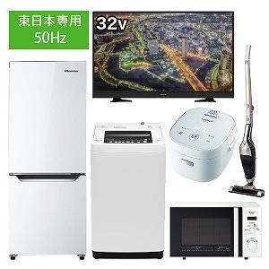 (東日本専用:50Hz)冷蔵庫・全自動洗濯機・電子レンジ・炊飯器・掃除機・テレビ の新生活応援お買い得6点セット(1)(標準設置無料)