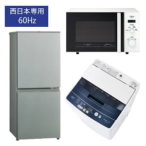 (西日本専用:60Hz)冷蔵庫・全自洗濯機・電子レンジ の新生活応援お買い得3点セット(2)(標準設置無料)
