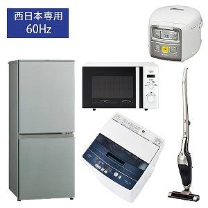 (西日本専用:60Hz)冷蔵庫・全自洗濯機・電子レンジ・炊飯器・掃除機 の新生活応援お買い得5点セット(2)(標準設置無料)
