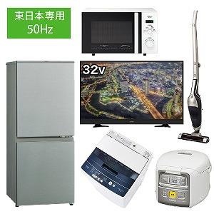 (東日本専用:50Hz)冷蔵庫・全自洗濯機・電子レンジ・炊飯器・掃除機・テレビ の新生活応援お買い得6点セット(2)(標準設置無料)