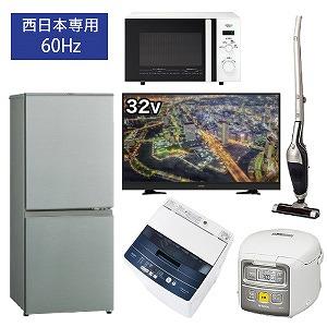 (西日本専用:60Hz)冷蔵庫・全自洗濯機・電子レンジ・炊飯器・掃除機・テレビ の新生活応援お買い得6点セット(2)(標準設置無料)