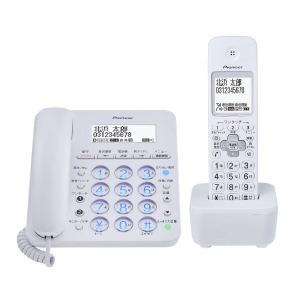 パイオニア 「子機1台」デジタルコードレス留守番電話機 TF-SA36S(W) ホワイト