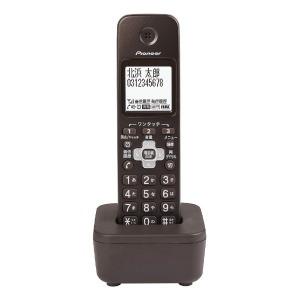 パイオニア 「増設子機」デジタルコードレス留守番電話機 (TFSA36用) TF-EK77(BR) ブラウン