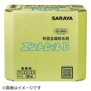 サラヤ サラヤ エントレールB 18KG 八角BIB 23123