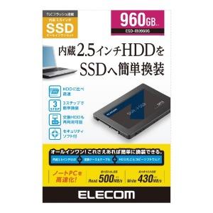 エレコム 2.5インチ SerialATA接続内蔵SSD/960GB ESD-IB0960G