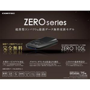 コムテック 超薄型コンパクト&最新データ無料更新モデル レーダー探知機 ZERO105L