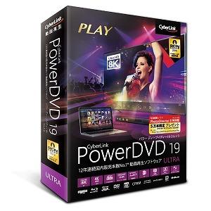 サイバーリンク PowerDVD19Ultra通常版 DVD19ULTNM001