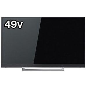 東芝 TOSHIBA 49V型4K対応液晶テレビ(4Kチューナー内蔵) 49Z730X(標準設置無料)