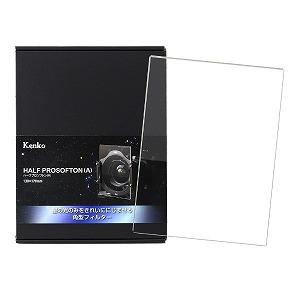 ケンコー・トキナー ハーフプロソフトン(A) 130X170mm HPSA130170