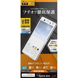 合計3 980円以上で送料無料 更に代引き手数料も無料 ラスタバナナ 高級 Xperia UG1720XP1C 光沢防指紋 薄型TPUフィルム Ace 毎週更新