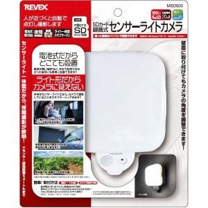 リーベックス 防犯カメラ センサー録画式 MSD500