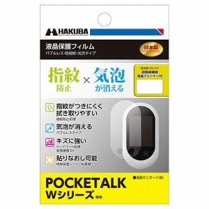ハクバ 液晶保護フィルム POCKETALK W(ポケトーク W)シリーズ専用 気泡レス 防指紋 光沢タイプ YDGF-PT