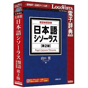 期間限定 ロゴヴィスタ 日本語シソーラス 類語検索辞典 LVDTS10010WR0 第2版 ランキング総合1位