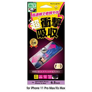 国際ブランド 日本限定 合計3 980円以上で送料無料 更に代引き手数料も無料 サンクレスト iPhone 11 6.5インチ Max Pro オールフィット光沢 I33COFHC