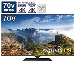 シャープ SHARP 70V型8K対応液晶テレビ[4Kチューナー内蔵/YouTube対応]AQUOSアクオス 8T-C70BW1(標準設置無料)