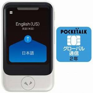 ソースネクスト POCKETALK (ポケトーク) S グローバル通信(2年)付き PTSGW ホワイト