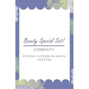 COSBEAUTY [コスビューティー] ビューティー スペシャルセットCOSBEAUTY CB-050-W01-EX マットホワイト