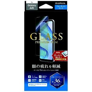 合計3 980円以上で送料無料 更に代引き手数料も無料 海外輸入 Galaxy A20 GLASS ブルーライトカット スタンダード FILM LP19WG2FGB PREMIUM 買取