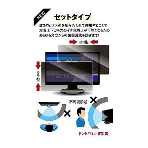 HIKARI 覗き見防止フィルター 23.6インチ(16:9) 横縦各1枚セット 4方向覗き見防止 LNWS-236N8