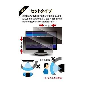 HIKARI 覗き見防止フィルター 23.8インチ(16:9) 横縦各1枚セット 4方向覗き見防止 LNWS-238N8