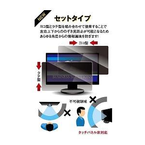 HIKARI 覗き見防止フィルター 24.0インチ(16:9) 横縦各1枚セット 4方向覗き見防止 LNWS-240N8