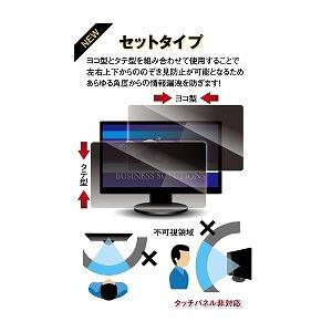 HIKARI 覗き見防止フィルター 24.1インチ(16:10) 横縦各1枚セット 4方向覗き見防止 LNWS-241N8