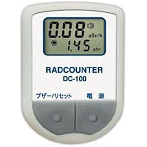 日本精密測器 空間線量計 DC-100(送料無料)