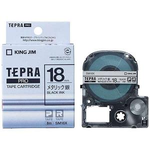 合計3 980円以上で送料無料 更に代引き手数料も無料 キングジム カラーラベルテープ 宅送 銀 メタリック銀テープ 返品送料無料 テプラPRO 18mm幅 SM18X