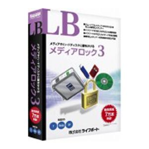 ライフボート 〔Win版〕 LB メディアロック 3 LB メデイアロツク3(WIN