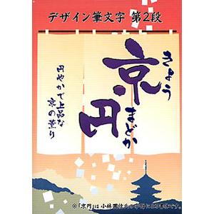 白舟書体 京円(きょうまどか) デザイン筆文字 Vol.2 (TrueTypeフォント) キヨウマドカTRUETYPEFONT