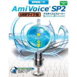 アドバンストメディア 〔Win版〕 AmiVoice SP2 USBマイク無 AMIVOICESP2(送料無料)