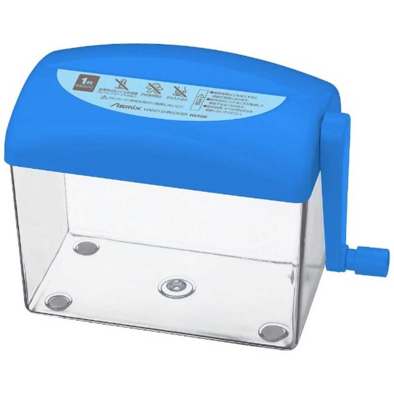 合計3 980円以上で送料無料 売れ筋 更に代引き手数料も無料 アスカ ハンドシュレッダー Asmix ピンク ブルー 贈呈 はがきサイズ HS50 ストレートカット
