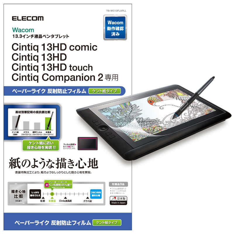 合計3 980円以上で送料無料 更に代引き手数料も無料 エレコム ELECOM Wacom 13HD ペーパーライク ケント紙タイプ 選択 Cintiq TB-WC13FLAPLL 保護フィルム セール価格