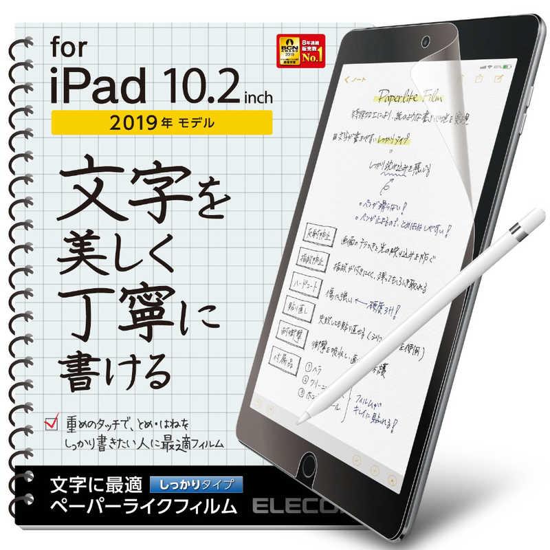 合計3 980円以上で送料無料 激安挑戦中 更に代引き手数料も無料 エレコム ELECOM iPad ペーパーライク TB-A19RFLAPNH 文字用 10.2 保護フィルム しっかり 2020A/W新作送料無料