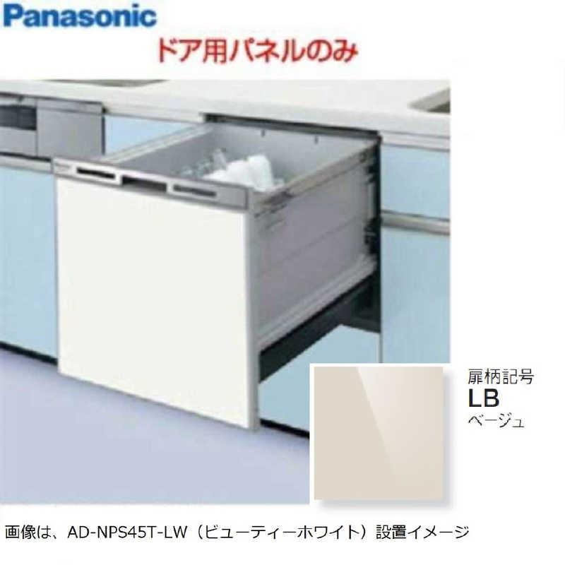 爆売りセール開催中 パナソニック Panasonic ビルトイン食洗機用 セール 登場から人気沸騰 AD-NPS45T-LB 浅型W450本体部パネル ベージュ
