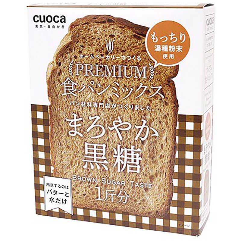 合計3 980円以上で送料無料 更に代引き手数料も無料 CUOCA cuoca 02138900 超激安 プレミアム食パンミックス 販売実績No.1 まろやか黒糖