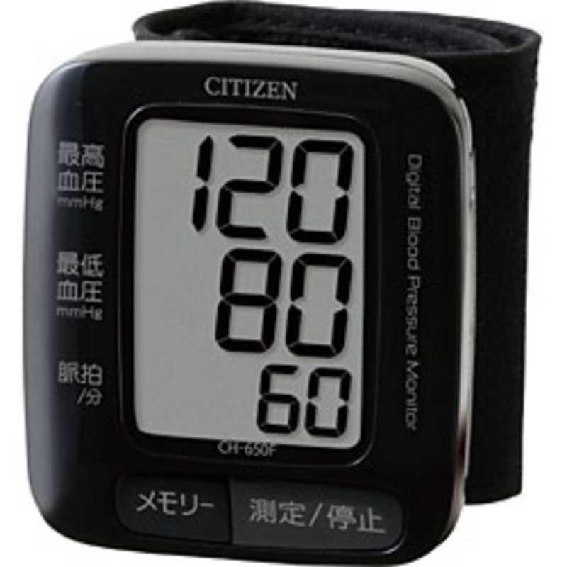 合計3 新生活 980円以上で送料無料 更に代引き手数料も無料 シチズンシステムズ 手首式 血圧計 CH‐650F‐BK 激安卸販売新品