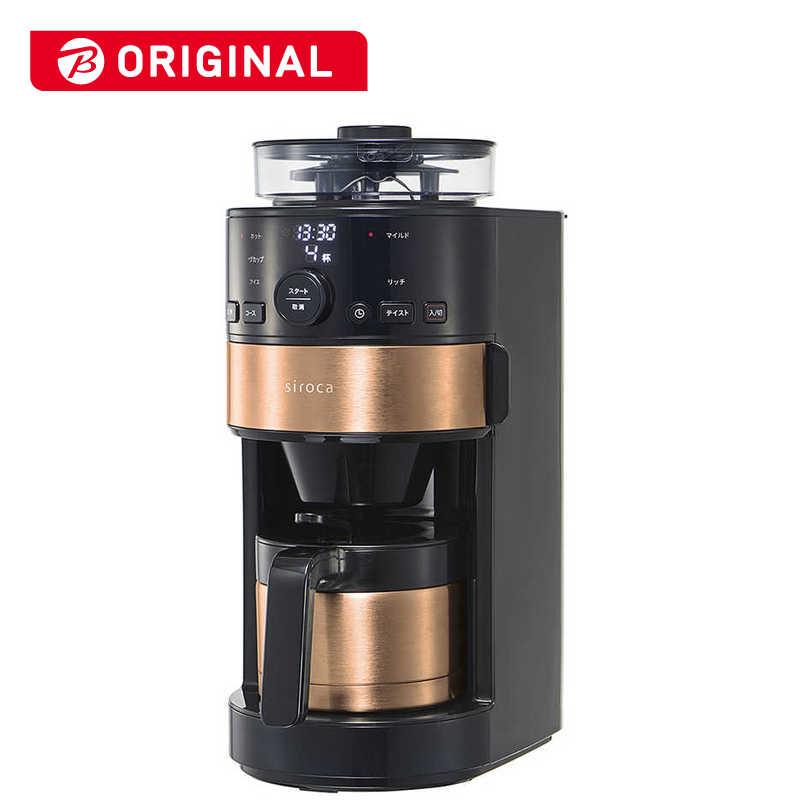SIROCA コーン式全自動コーヒーメーカー SC-C123 新品 カッパーブラウン ブラック 開店記念セール