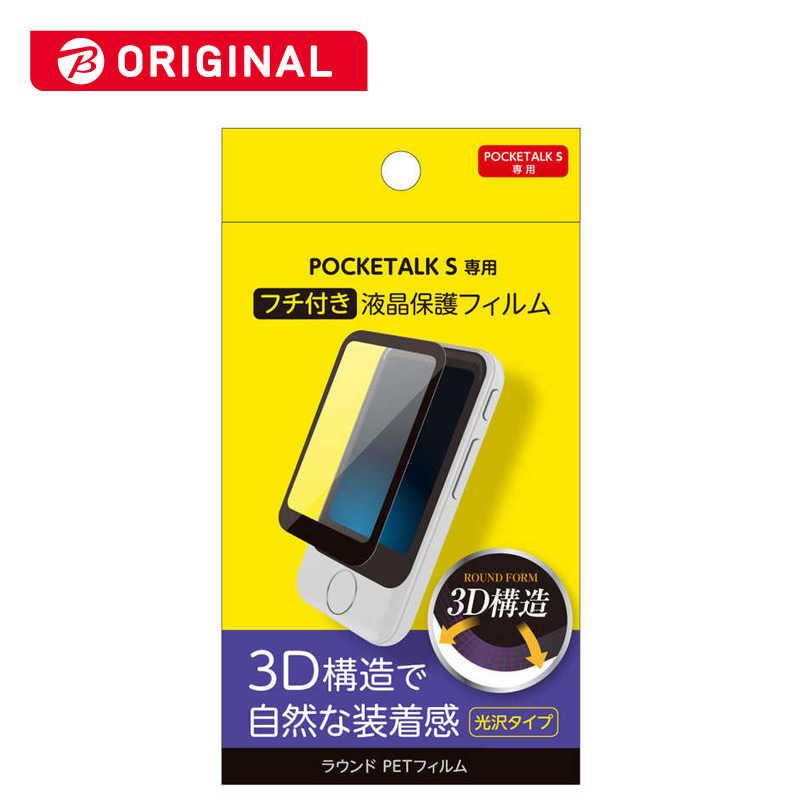 合計3 980円以上で送料無料 更に代引き手数料も無料 ナカバヤシ 40%OFFの激安セール POCKETALK 3D構造 SFBPTS19FL3D AL完売しました。 フチ付き S専用液晶保護フィルム