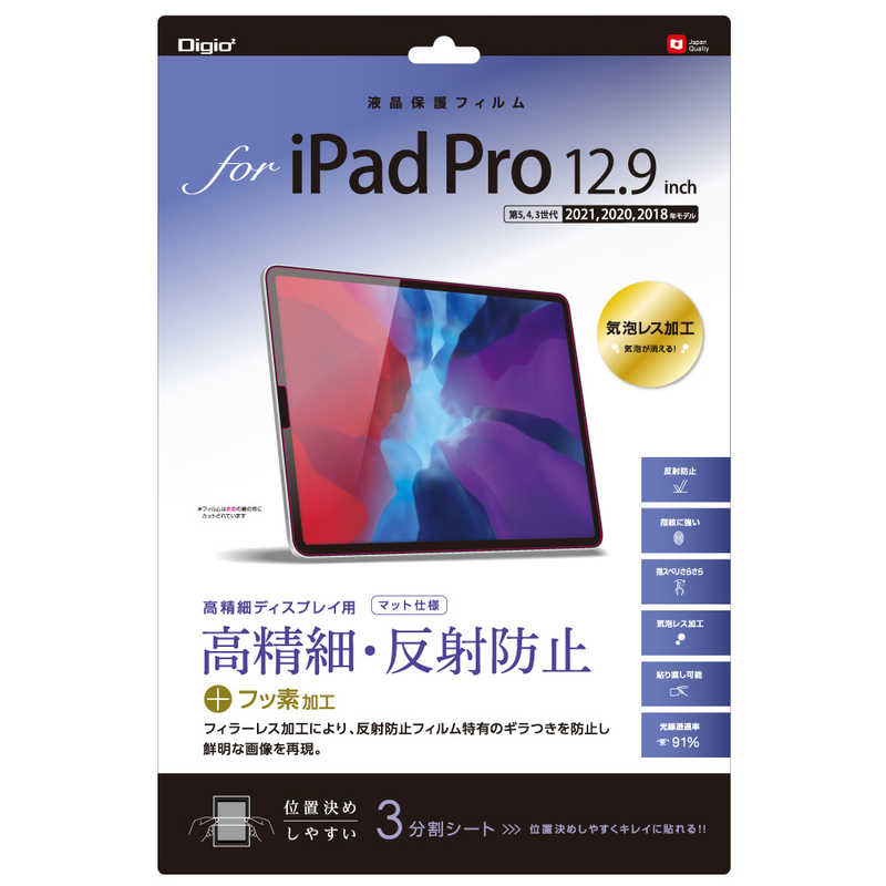 合計3 市場 980円以上で送料無料 更に代引き手数料も無料 在庫限り ナカバヤシ iPadPro12.9インチ 2020 高精細反射防止 2018モデル対応 用液晶保護フィルム TBF-IPP202FLH