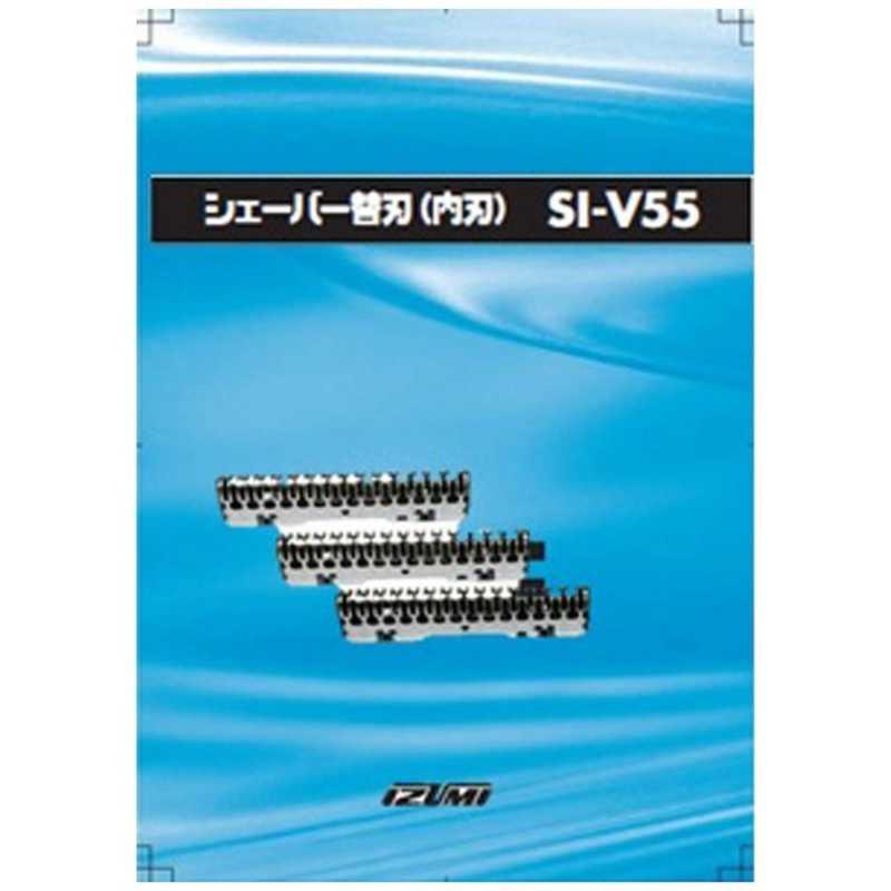 合計3 タイムセール 980円以上で送料無料 更に代引き手数料も無料 IZUMI シェーバー替刃 SI‐V55 流行のアイテム 内刃