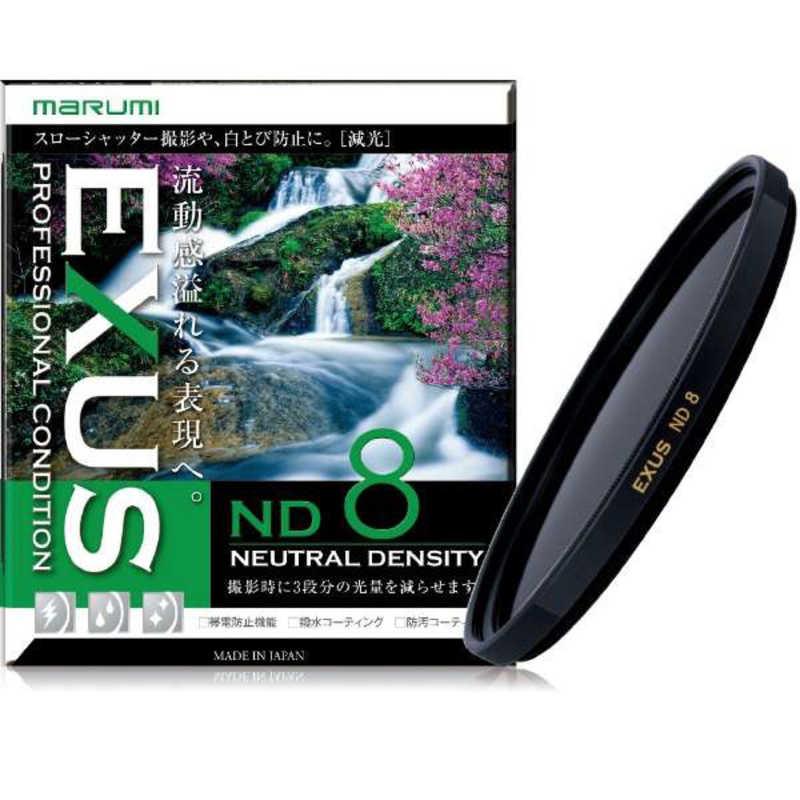マルミ光機 未使用品 EXUS ND8 82mm 永遠の定番モデル EXUSND8