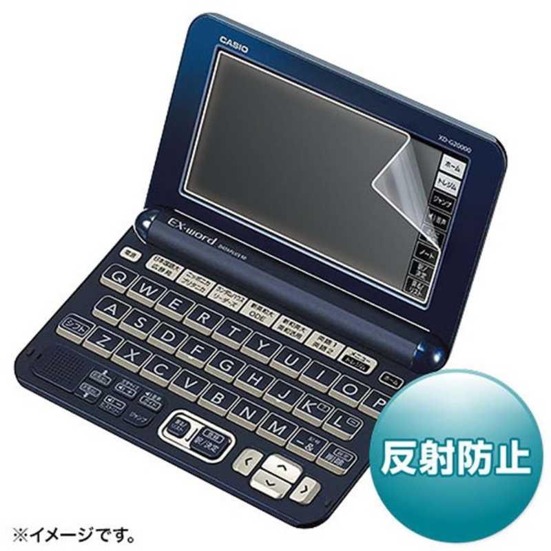 合計3 980円以上で送料無料 更に代引き手数料も無料 サンワサプライ カシオ 送料込 CASIO Kシリーズ用液晶保護反射防止フィルム XD-G 時間指定不可 EX-word PDA-EDF501 Y