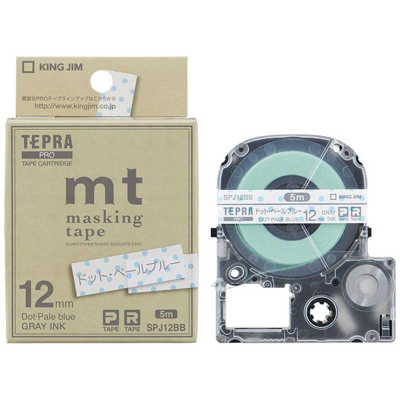 合計3 驚きの値段 980円以上で送料無料 更に代引き手数料も無料 キングジム テプラPRO専用マスキングテープ 5☆大好評 ペールブルー ドット SPJ12BB ペールブルー mt
