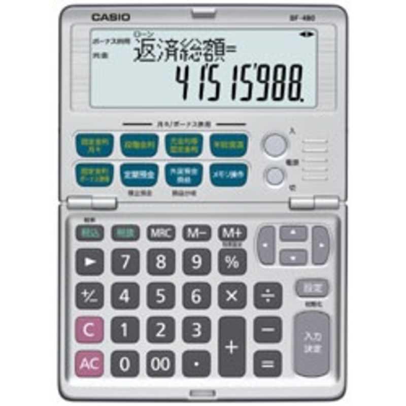 合計3,980円以上で送料無料!更に代引き手数料も無料。 カシオ CASIO 金融電卓 BF‐480‐N