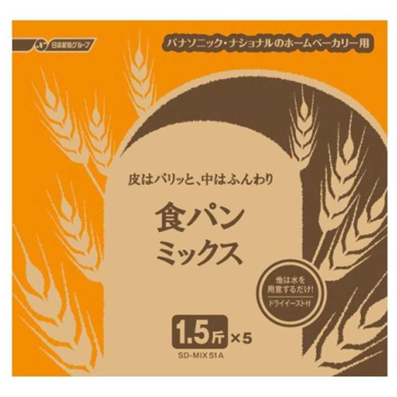 合計3,980円以上で送料無料!更に代引き手数料も無料。 パナソニック Panasonic パンミックス 食パンミックス(1.5斤分×5) SD‐MIX51A